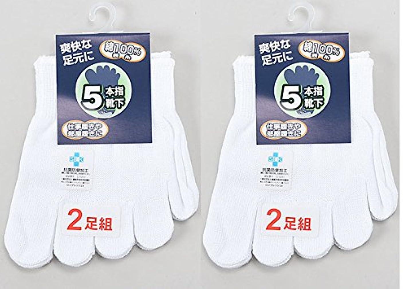 いつでもつま先はげ日本製 5本指ハーフソックス 表糸綿100% つま先5本指フットカバー オフ白4足組