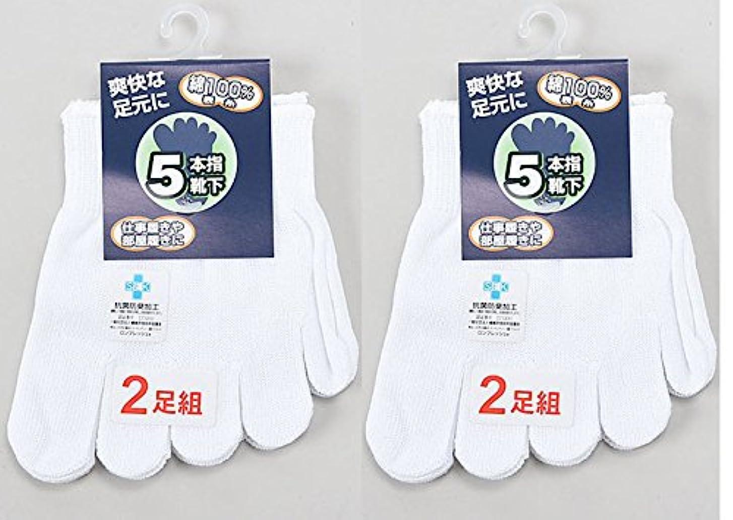 セラー農夫慈善日本製 5本指ハーフソックス 表糸綿100% つま先5本指フットカバー オフ白4足組