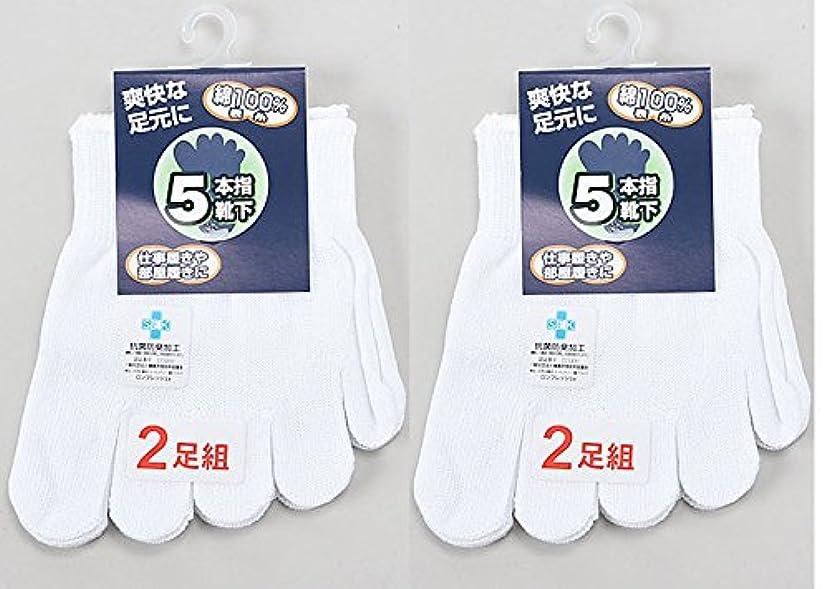 記述するウェイターすなわち日本製 5本指ハーフソックス 表糸綿100% つま先5本指フットカバー オフ白4足組