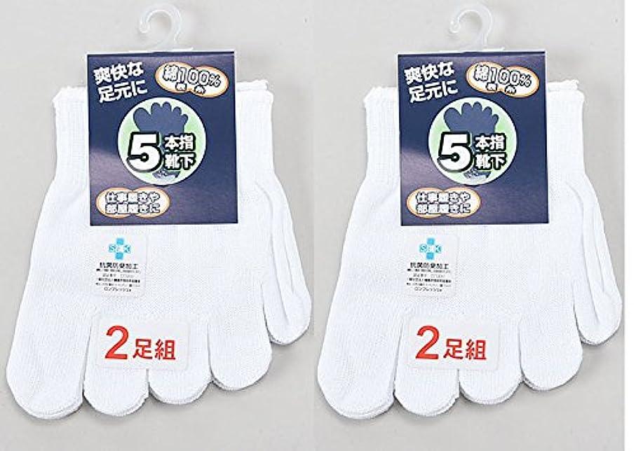 本当にメロディー実施する日本製 5本指ハーフソックス 表糸綿100% つま先5本指フットカバー オフ白4足組