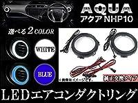 AP LEDエアコンダクトリング トヨタ アクア NHP10 2011年12月~ ブルー AP-LEDAIR-T28-BL 入数:1セット(左右)