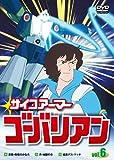 サイコアーマー ゴーバリアン6[DVD]