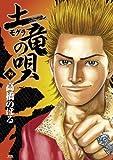 土竜(モグラ)の唄(39) (ヤングサンデーコミックス)