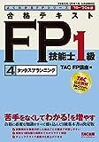 合格テキスト FP技能士1級 (4) タックスプランニング 2019-2020年 (よくわかるFPシリーズ)