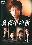 真夜中の雨 DVD(1) 画像