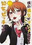 僕の彼女がマジメ過ぎる処女ビッチな件 (2) (角川コミックス・エース)