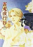 百鬼夜行抄 3 (眠れぬ夜の奇妙な話コミックス)