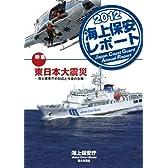 海上保安レポート〈2012〉