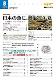 月刊アクアライフ 2019年 08 月号 日本の魚に、出会う夏 画像