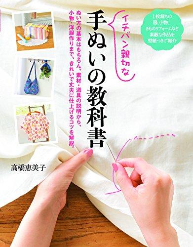 イチバン親切な手ぬいの教科書