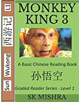 Monkey King 3: A Basic Chinese Reading Book (Simplified Characters), Folk Story of Sun Wukong from the Novel Journey to the West (Graded Reader Series Level 1) (Mandarin Chinese Reading)