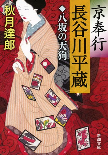 京奉行 長谷川平蔵: 八坂の天狗 (新潮文庫)
