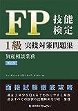 FP技能検定1級実技(資産相談業務)対策問題集 【第五版】
