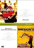ブレイクダンス+ブレイクダンス2 ブーガルビートでT.K.O!(初回生産限定) [DVD]