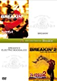 ブレイクダンス+ブレイクダンス2 ブーガルビートでT.K.O!(初回生産限定) [DVD]  メナハム・ゴーラン (20世紀フォックス・ホーム・エンターテイメント・ジャパン)