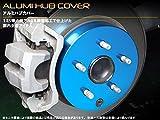 アルミハブカバー マツダ ロードスター ND系 RSグレード フロント/リア共通用 ブルー