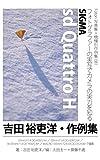 Foton機種別作例集081 フォトグラファーの実写でカメラの実力を知る SIGMA sd Quattro H 吉田裕吏洋・作例集