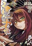 唐傘の才媛 1 (電撃コミックス)