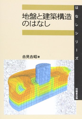 RoomClip商品情報 - 地盤と建築構造のはなし (はなしシリーズ)