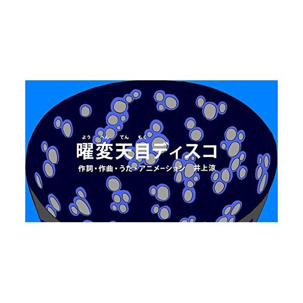 びじゅチューン! DVD BOOK 3の紹介画像3