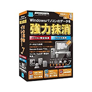 HD革命/Eraser Ver.7 パソコン完全抹消&ファイル抹消 通常版