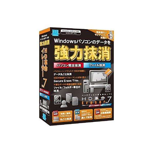 HD革命/Eraser Ver.7 パソコン完全...の商品画像