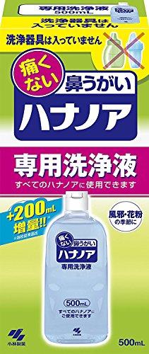 ハナノア 痛くない鼻うがい 専用洗浄液 たっぷり500ml(鼻洗浄器具なし)...