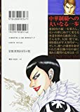 キングダム 41 (ヤングジャンプコミックス) 画像