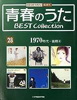 青春のうた BEST COLLECTION No.28 1970年代・後期④[デアゴスティーニジャパン][CD]