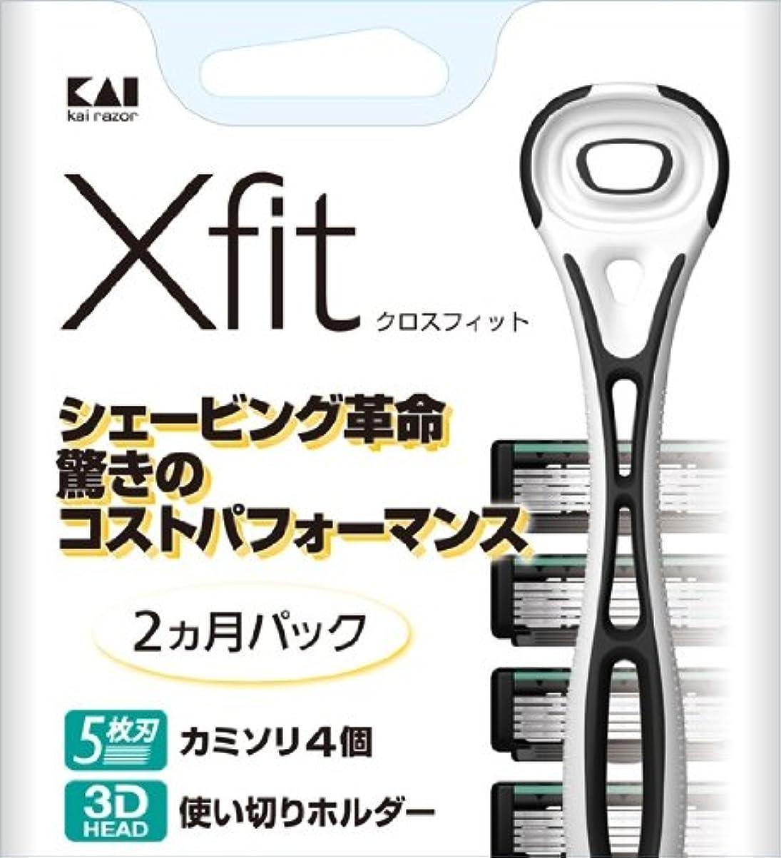 柔らかい足祭り質素なXfit(クロスフィット) 替刃4個入り
