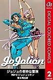 ジョジョの奇妙な冒険 第8部 カラー版 2 (ジャンプコミックスDIGITAL)