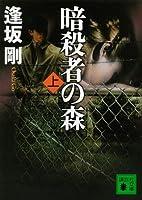 暗殺者の森(上) (講談社文庫)