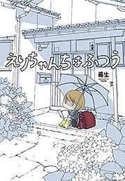 えりちゃんちはふつう (楽園コミックス)