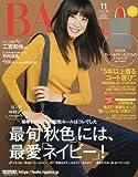 BAILA2017年11月号 集英社