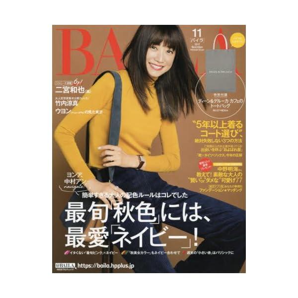 BAILA2017年11月号の商品画像