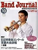 Band Journal (バンド ジャーナル) 2008年 10月号 [雑誌]