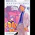 機動戦士Zガンダム デイアフタートゥモロー -カイ・シデンのレポートより-(1) (角川コミックス・エース)