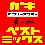 ベスト・ミックス mixed by オカダダ ?ビフォー・アフター