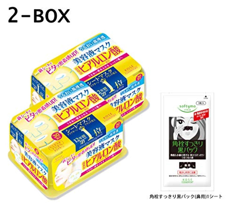 の配列ばか研磨【Amazon.co.jp限定】 KOSE コーセー クリアターン エッセンスマスク (ヒアルロン酸) 30回 2P + おまけ付 フェイスマスク 30枚入り×2個+おまけ付き