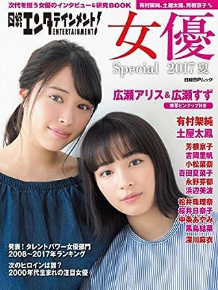 日経エンタテインメント!  女優Special 2017夏 (日経BPムック)