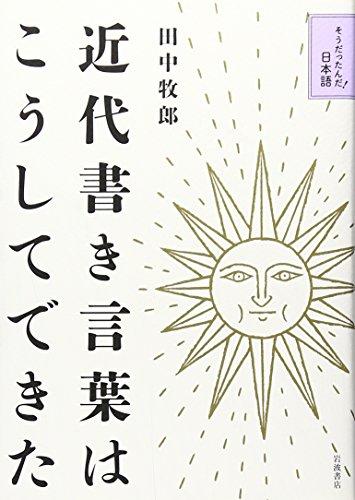 近代書き言葉はこうしてできた (そうだったんだ!日本語)の詳細を見る