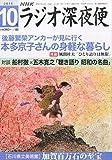 ラジオ深夜便 2015年 10 月号 [雑誌]