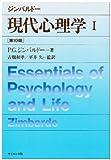現代心理学 (1)
