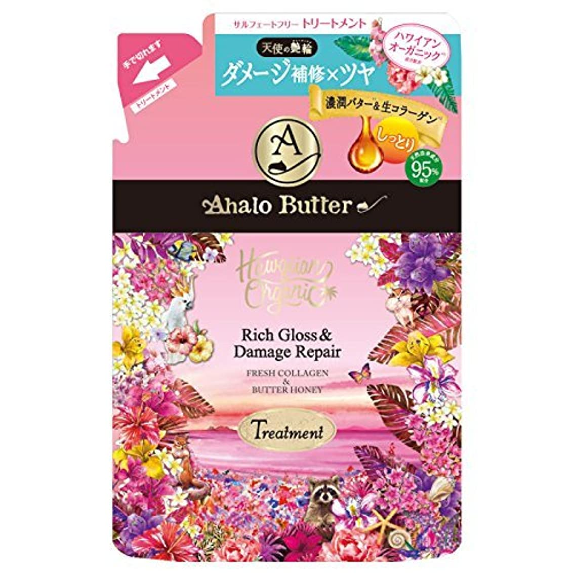 反射前提オーケストラAhalo butter(アハロバター) ハワイアンオーガニック リッチグロス&ダメージリペアトリートメント / 詰め替え / 400ml