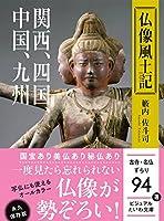 仏像風土記 ~関西、四国、中国、九州 (ビジュアルだいわ文庫)
