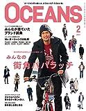 OCEANS 2017年2月号