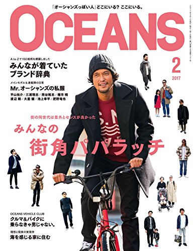 OCEANS 2017年2月号の詳細を見る