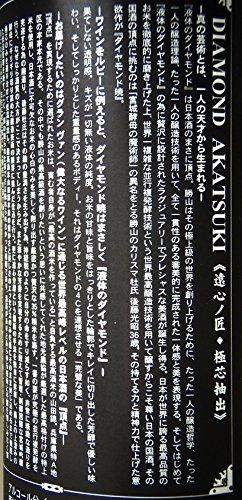 仙台伊澤家勝山酒造『DIAMONDAKATSUKI(ダイヤモンドアカツキ)』