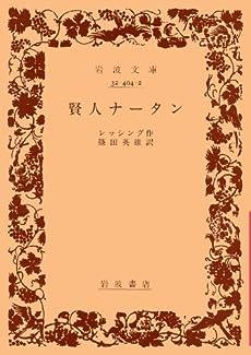 賢人ナータン (岩波文庫 赤 404-2)