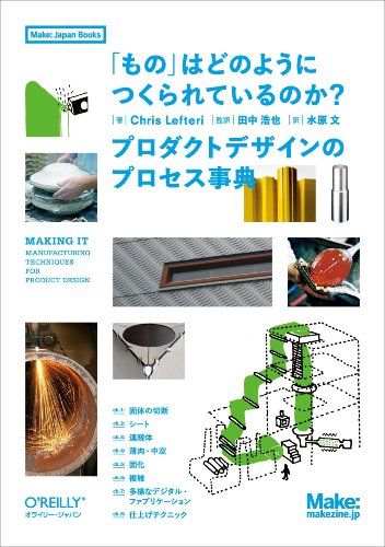 「もの」はどのようにつくられているのか? ―プロダクトデザインのプロセス事典 (Make: Japan Books)の詳細を見る